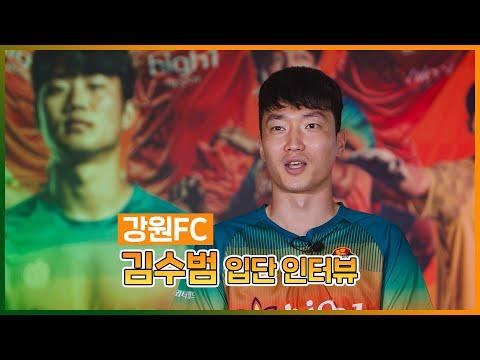 2020 시즌 신입 선수 김수범 입단 인터뷰