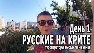Отдых на острове Крит.  Русские отдыхают на Крите.(В этом видео начала нашего отдыха на Крите, в этом и последующих видео вы увидите, как русские отдыхают на..., 2015-07-25T12:36:49.000Z)