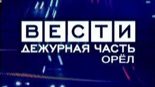 Вести. Дежурная часть. 20.01.2017