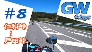 G.W.Touring #8【GLADIUS400 ZX-12R】 仁科峠→西伊豆スカイライン→戸田峠