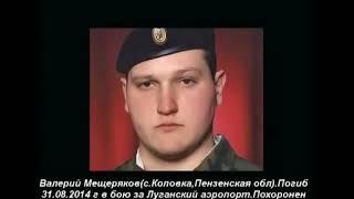 Груз 200 с Донбасса в Россию  Убиты в не объявленной войне