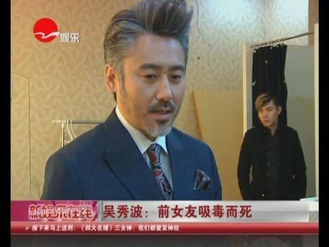 吴秀波前女友吸毒而死