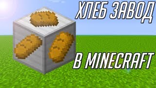 хЛЕБЗАВОД В МАЙНКРАФТЕ  Автоматическая ферма Хлеба 2.0