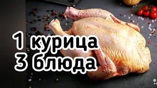 3 блюда из 1 курицы. Простые, быстрые и бюджетные рецепты. Что приготовить из курицы.