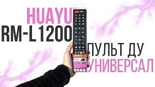обзор и настройка универсала HUAYU для VESTEL RM-L1200
