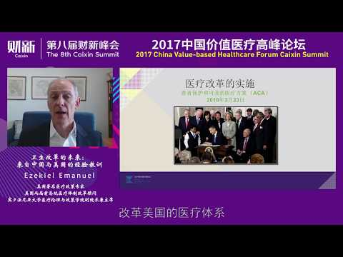 Health insurance /care trends & lessons for China's reform-Obamacare Architect Ezekiel Emanuel 2017