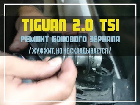Тигуан. Ремонт бокового зеркала (жужжит, но не складывается)
