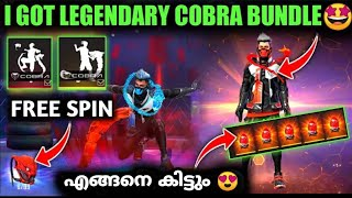 Evo Bundle കിട്ടിയേ 😍 Rare Costume 🔥 Full Details ❤️ Cobra Fist Skin 😍 Legendary Items 🤗 #INSTAGAMER
