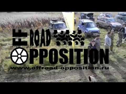 OFFROAD OPPOSITION ШВЕО 2016