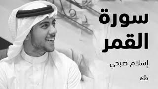 قاف كاف - سورة القمر بصوت الشيخ القارئ  اسلام صبحي