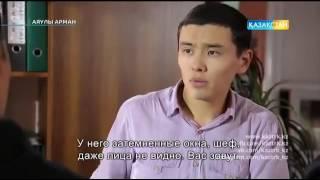 «Аяулы арман» 29 эпизод Аяулы арман 29 бөлім Қазақстан ұлттық арнасы