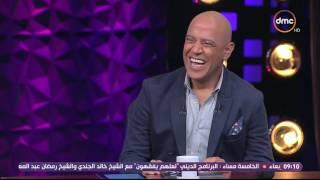 عيش الليلة - أشرف عبد الباقي للفنان عمرو يوسف: ايه مشكلتك مع ( ودانك ) ؟