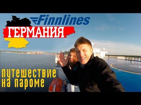 ПО ЕВРОПЕ НА ПАРОМЕ FINNLINES   ГЕРМАНИЯ, ЛЮБЕК   КАК ЖИВУТ РУССКИЕ В ГЕРМАНИИ