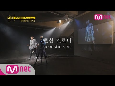 [4show] Ep6_Zion.T & Crush & Eddy Kim - 'Two Melodies' MV