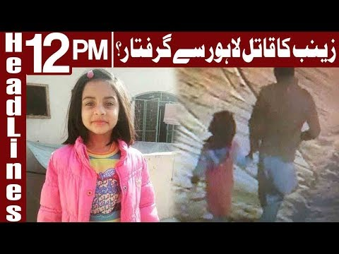 Zainab's Murderer Arrested From Lahore? -  Headlines 12 PM - 17 January 2018 - Express News