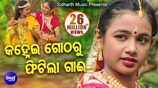 Kanhei Gotharu Phitila Gai କହ୍ନେଇ ଗୋଠରୁ ଫିଟିଲା ଗାଈ | Child Archita as Raadha | Sidharth Bhakti
