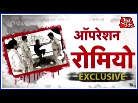 Anti-Romeo Or Extortion Squads? Aaj Tak Exposes The Thuggery