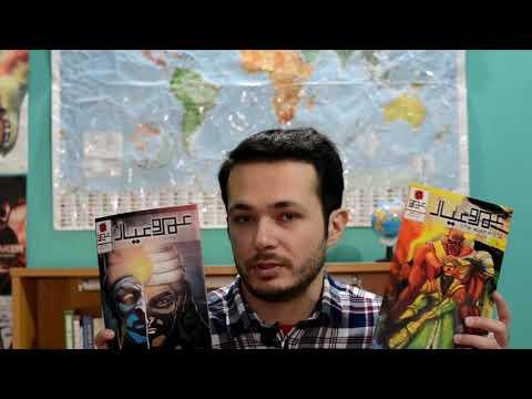 Umru Ayar & Pakistan Man Comic Book Series | FKY's Book Review