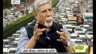 अस्तित्व   शहरी परिवहन पर्यावरण को चुनौती 15 07 2017
