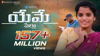 YEME PILLA | Latest FolkSong 2020 | Shirisha | Thirupathi Matla | sytv.in