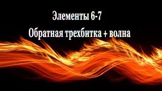 Фаер-шоу.Уроки поинга.Элементы 6-7! Обратная т.б. + волна!!!