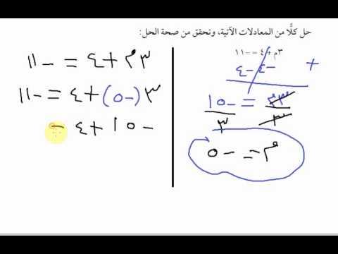 حل المعادلات المتعددة الخطوات Youtube