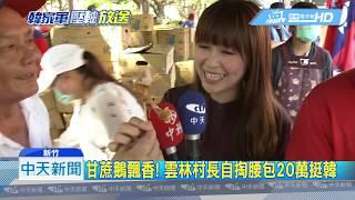 20190630中天新聞 挺韓!202隻甘蔗鵝、3萬顆冰鎮茶葉蛋免費送