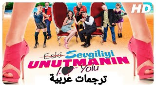 10 طرق لنسيان الحبيب السابق | فيلم عشق تركي الحلقة كاملة (مترجم بالعربية)