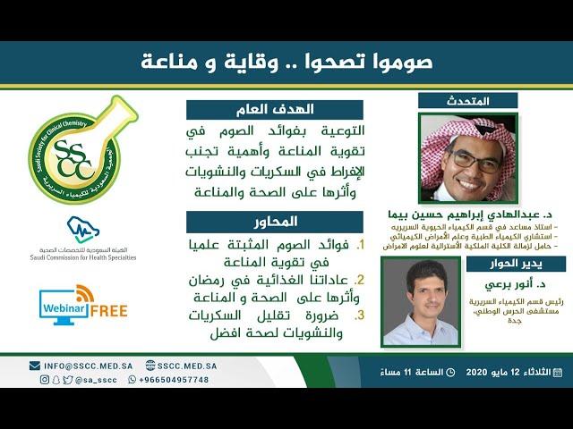 صوموا تصحوا .. وقاية و مناعة // ندوة الكترونية 12 مايو 2020