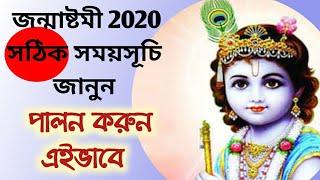 জন্মাষ্টমী 2020 সঠিক সময়সূচি জানুন আর পালন করুন এইভাবে - মোক্ষ প্রাপ্তি হয় || Janmashtami 2020