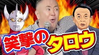 【松村邦洋とテレビ】笑撃のモノマネ連発!!ウルトラマンタロウ愛を語っていたら、気がついたら麻生太郎に変身・・!?