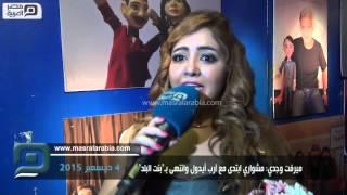 مصر العربية | ميرفت وجدي: مشواري ابتدى مع آرب أيدول وانتهى بـ
