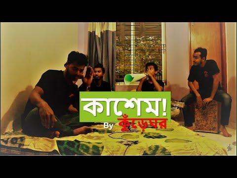 ||The কাশেম song| মৌলিক গান || by kureghor(কুঁড়েঘর)||নেত্রকোনার আঞ্চলিক ভাষায় গান||