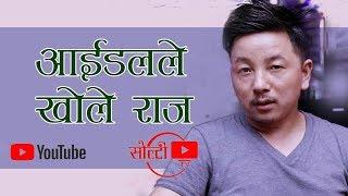 Nepal's Idol || Laxman Limbu || आईडलले खोले राज || Taplejung Idol || Limbuwan Idol || Solti TV