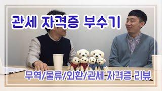 """자격증 리뷰 #6 (""""관세""""분야정리)"""