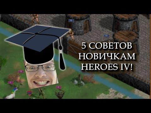 5 СОВЕТОВ НОВИЧКАМ! - ГЕРОИ МЕЧА И МАГИИ 4 (HEROES IV)