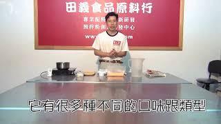 起司醬粉(要煮過)(調味醬粉系列) :介紹(上)◆田義食品◆Premix powder maker