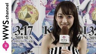 3月17日、京セラドーム大阪で「KANSAI COLLECTION 2019 SPRING & SUMM...