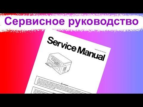 Как пользоваться сервисным руководством по ремонту
