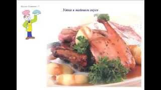 Вкусно Готовим - Утка в медовом соусе