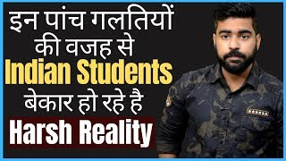 Reality of Indian Student | 5 Biggest Mistakes of Indian Student | Praveen Dilliwala