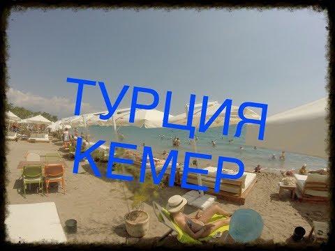 Турция Кемер Himeros Life Hotel.День первый