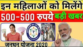 बड़ी खबर//इन महिलाओं को मिलेंगे,500-500 रुपये, Jandhan Yojna account mein milege 500 rupaye