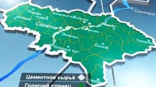 Саратовская область - территория развития