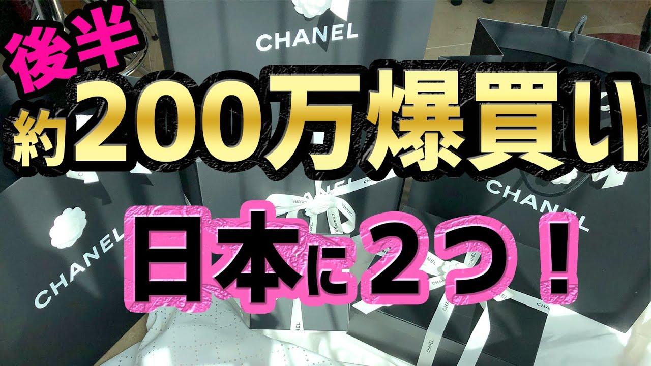 貴重映像!マトラッセ特別展示会【シャネル爆買い】日本に2つだけの激レア!chanel21ss 第54弾