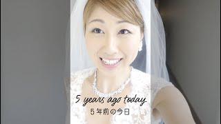 5年前の今日!私たちのハワイweddingを1分動画 #shorts で振り返り☆