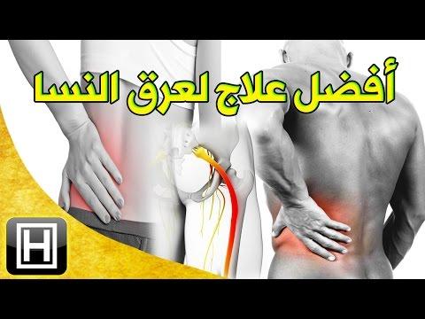 علاج عرق النسا أو إلتهاب العصب الوركي بأفضل الطرق الطبيعية