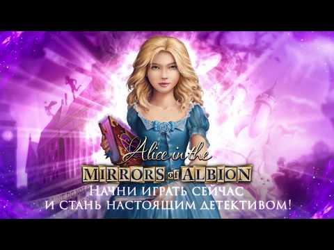 Алиса в зазеркалье Альбиона