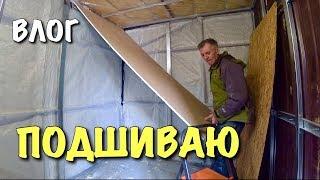 ВЛОГ ВИКТОР ФАВОРИТ Подшиваю потолок Шторы