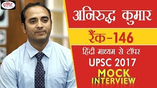 Aniruddh Kumar, 146th Rank, Hindi Medium Topper-2017: Mock Interview thumbnail